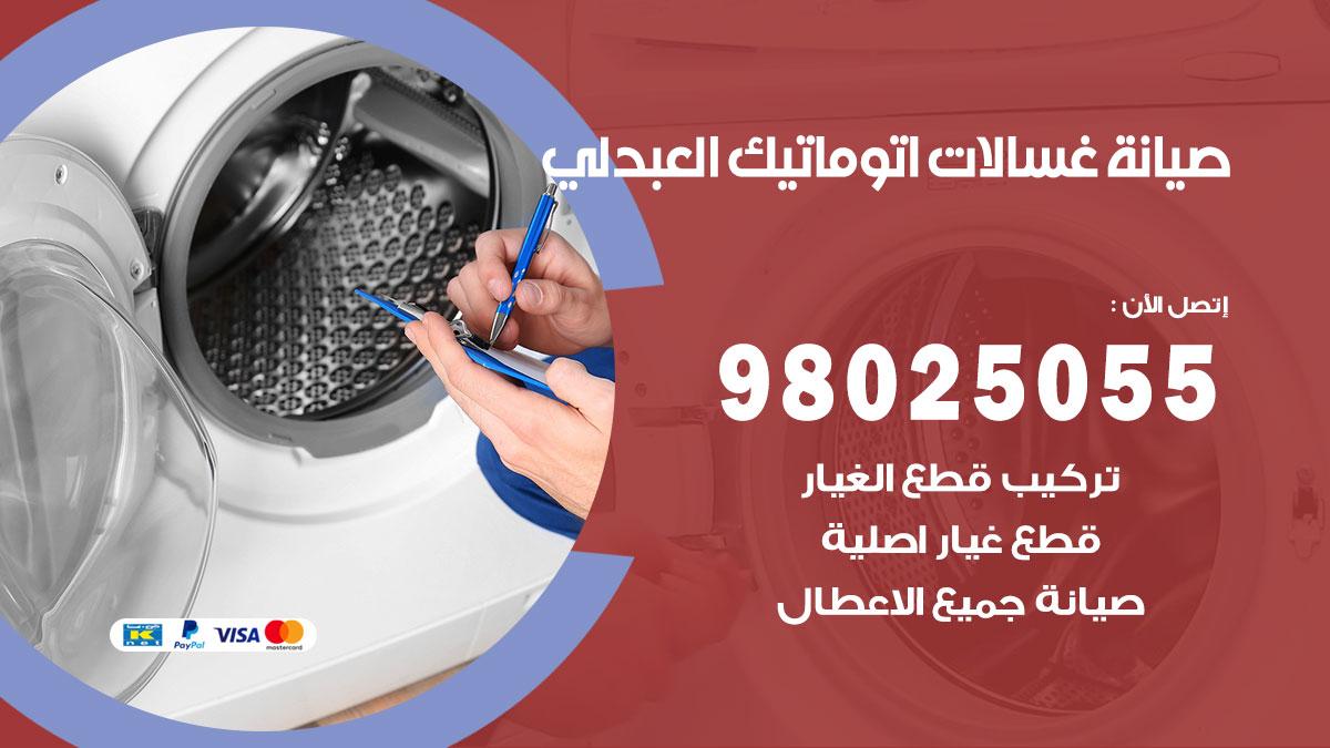 فني تصليح غسالات العبدلي / 98025055 / صيانة غسالات اتوماتيك نشافات ملابس