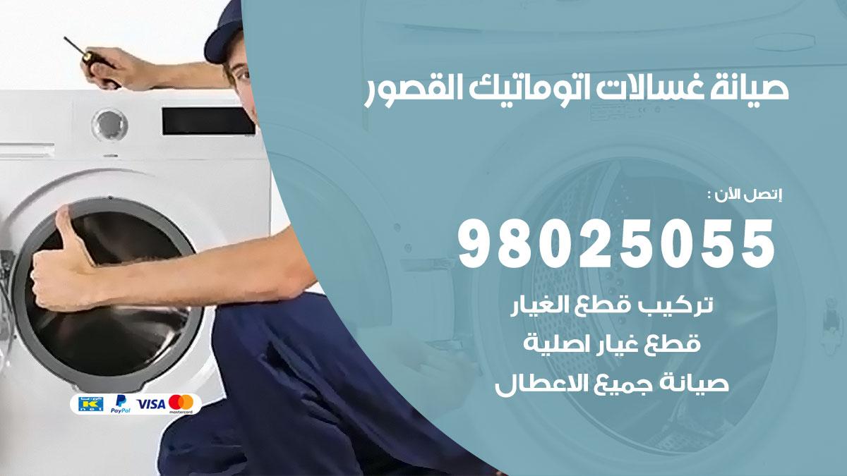 فني تصليح غسالات القصور / 98025055 / صيانة غسالات اتوماتيك نشافات ملابس