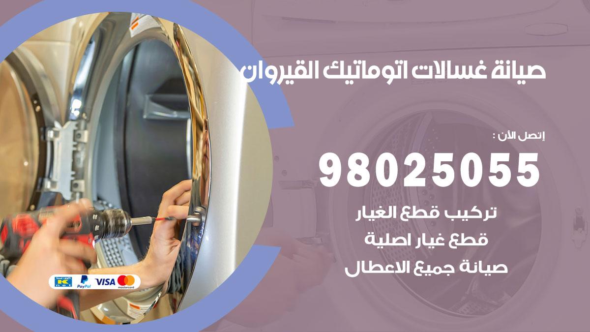 فني تصليح غسالات القيروان / 98025055 / صيانة غسالات اتوماتيك نشافات ملابس