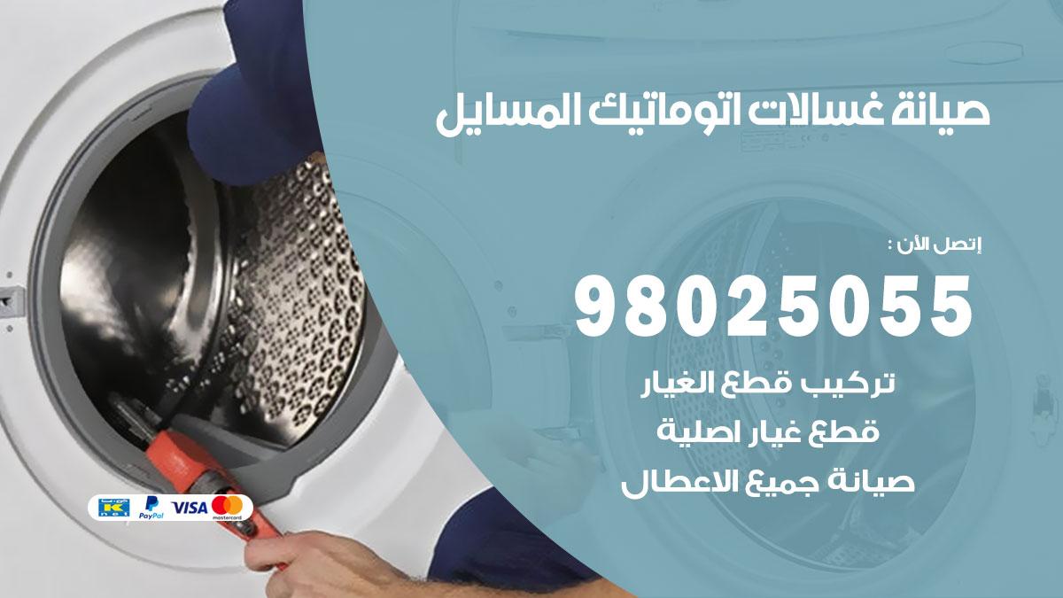 فني تصليح غسالات المسايل / 98025055 / صيانة غسالات اتوماتيك نشافات ملابس