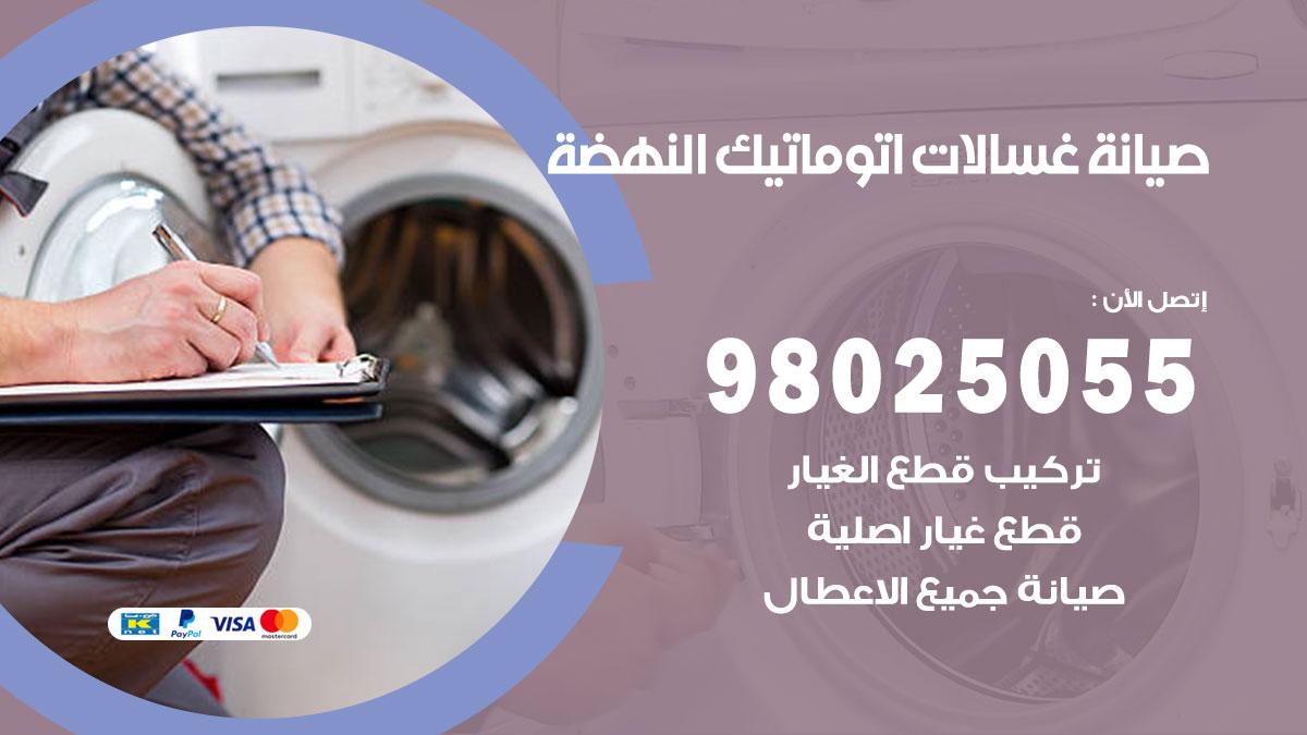 فني تصليح غسالات النهضة / 98025055 / صيانة غسالات اتوماتيك نشافات ملابس
