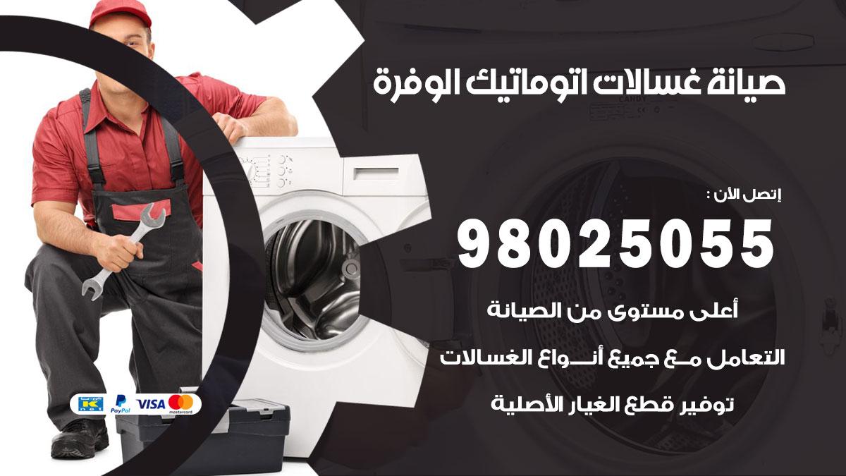 فني تصليح غسالات الوفرة / 98025055 / صيانة غسالات اتوماتيك نشافات ملابس