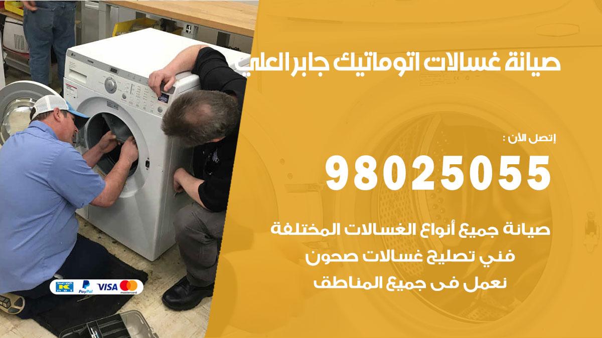 فني تصليح غسالات جابر العلي / 98025055 / صيانة غسالات اتوماتيك نشافات ملابس