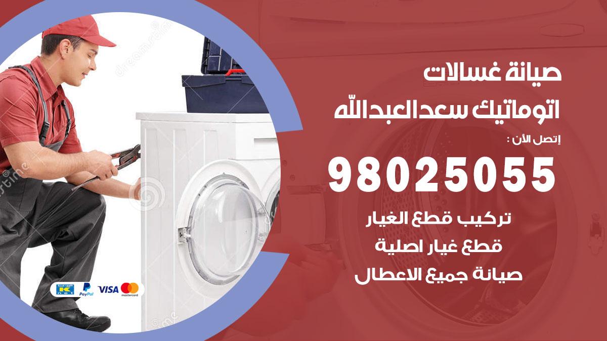 فني تصليح غسالات سعد العبد الله / 98025055 / صيانة غسالات اتوماتيك نشافات ملابس