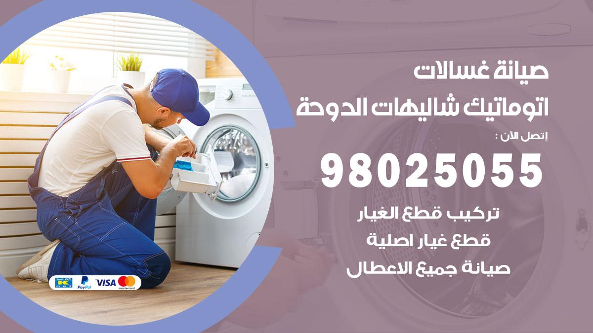 فني تصليح غسالات شاليهات الدوحة / 98025055 / صيانة غسالات اتوماتيك نشافات ملابس