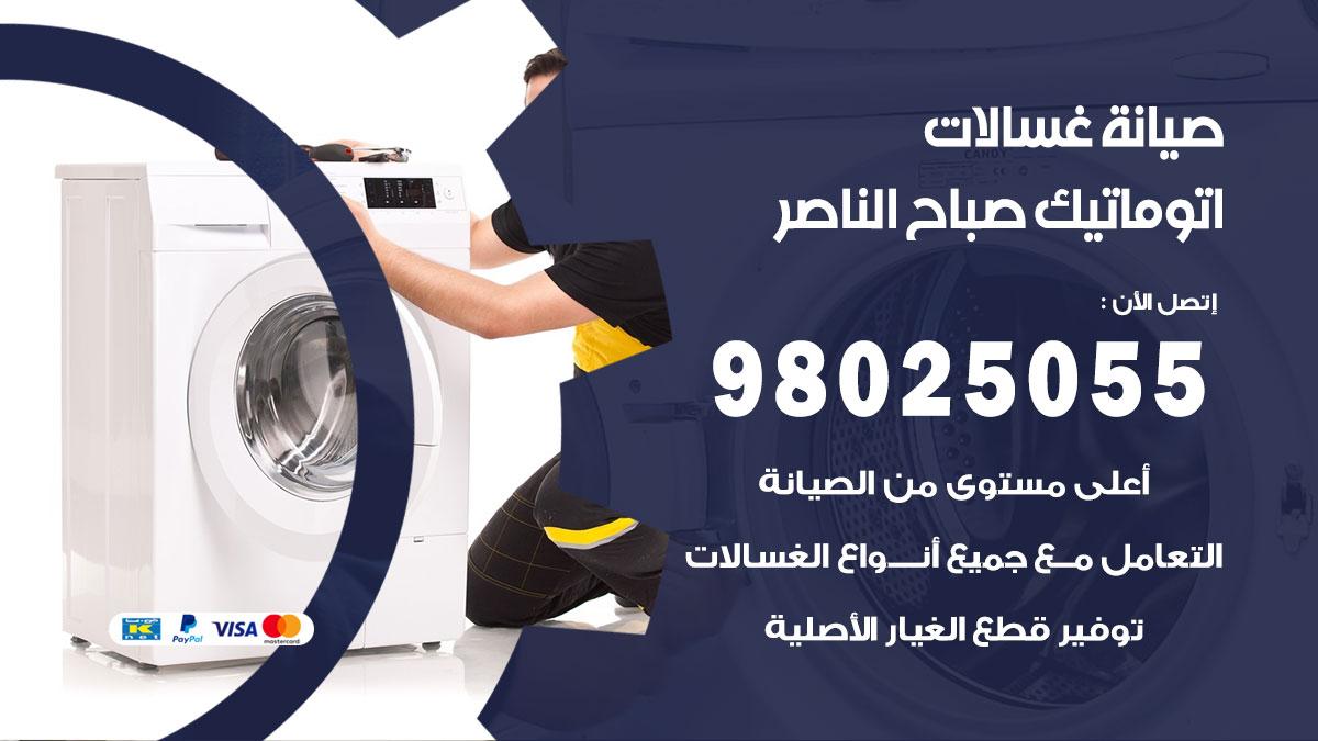 فني تصليح غسالات صباح الناصر / 98025055 / صيانة غسالات اتوماتيك نشافات ملابس