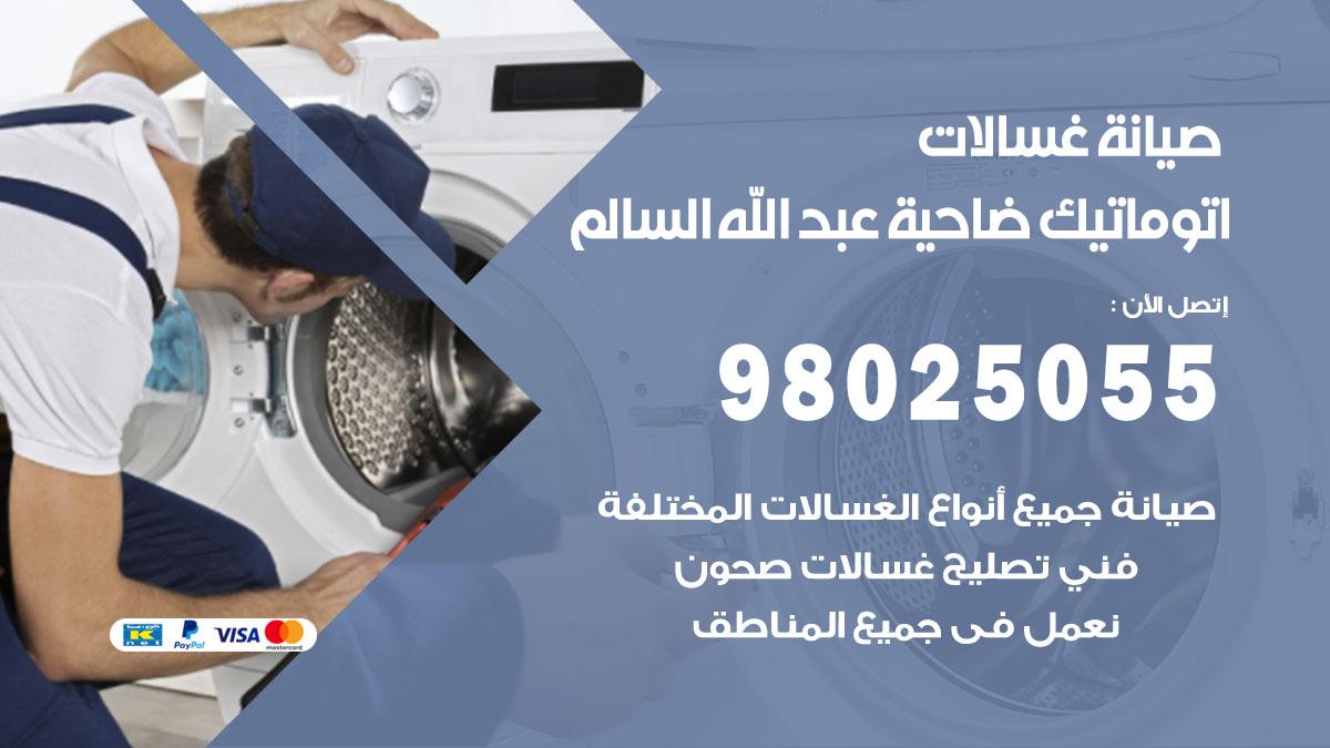 فني تصليح غسالات ضاحية عبدالله السالم / 98025055 / صيانة غسالات اتوماتيك نشافات ملابس