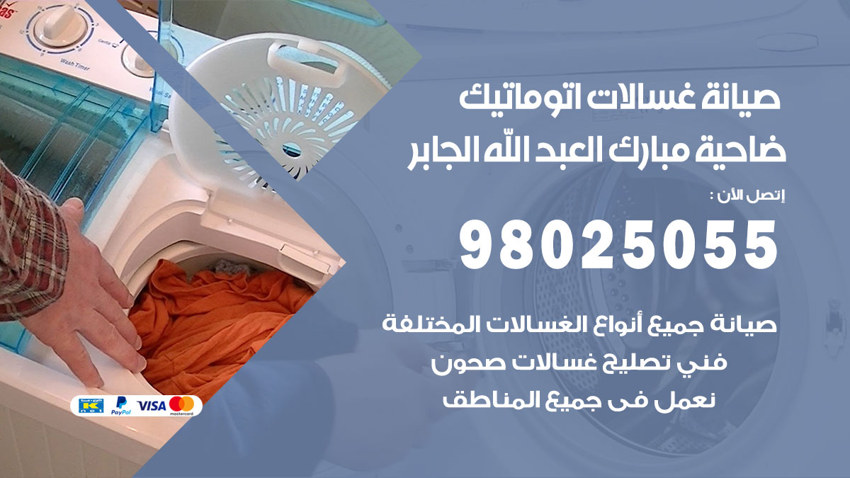 فني تصليح غسالات ضاحية مبارك العبدالله الجابر / 98025055 / صيانة غسالات اتوماتيك نشافات ملابس