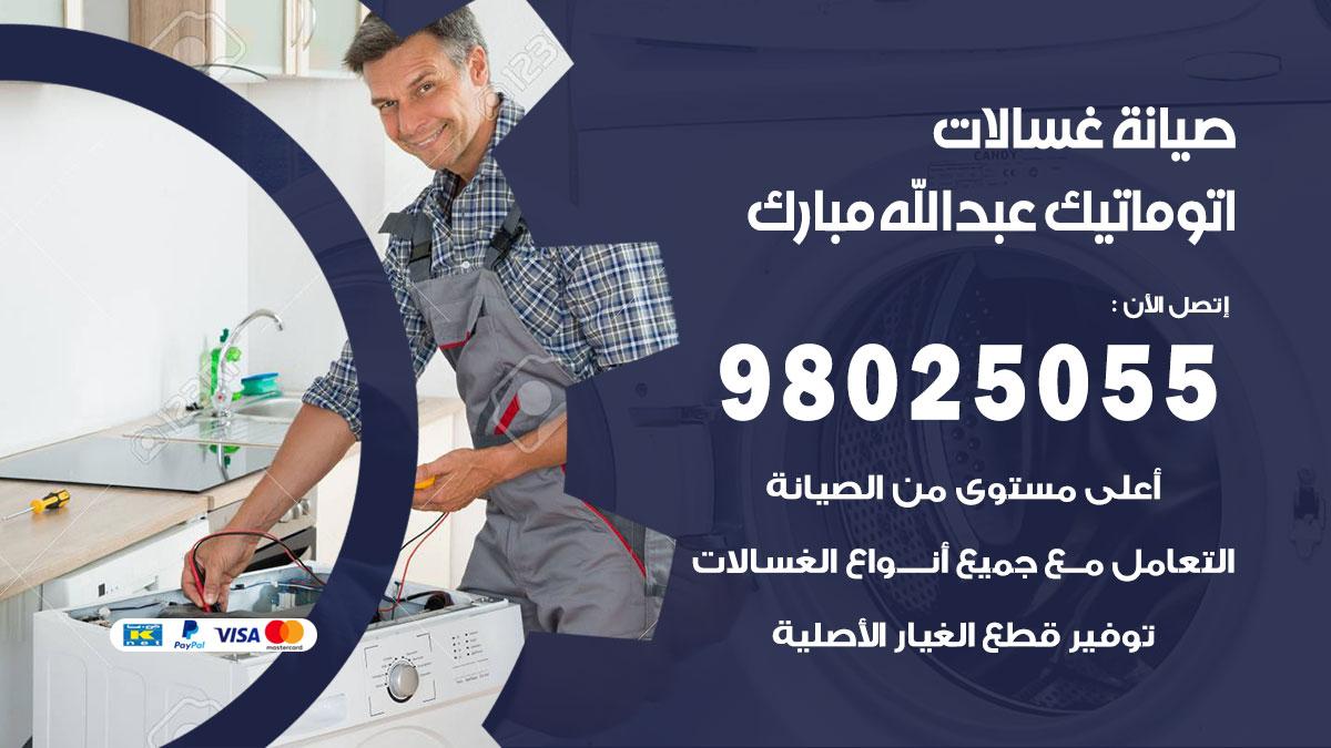 فني تصليح غسالات  عبد الله المبارك / 98025055 / صيانة غسالات اتوماتيك نشافات ملابس