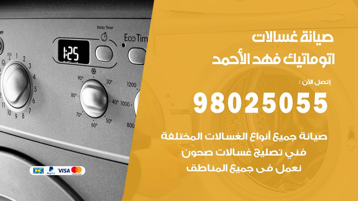 فني تصليح غسالات فهد الاحمد / 98025055 / صيانة غسالات اتوماتيك نشافات ملابس