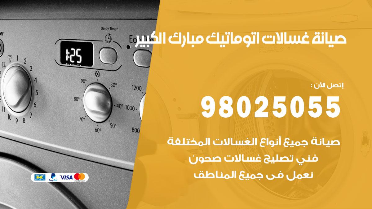 فني تصليح غسالات مبارك الكبير / 98025055 / صيانة غسالات اتوماتيك نشافات ملابس