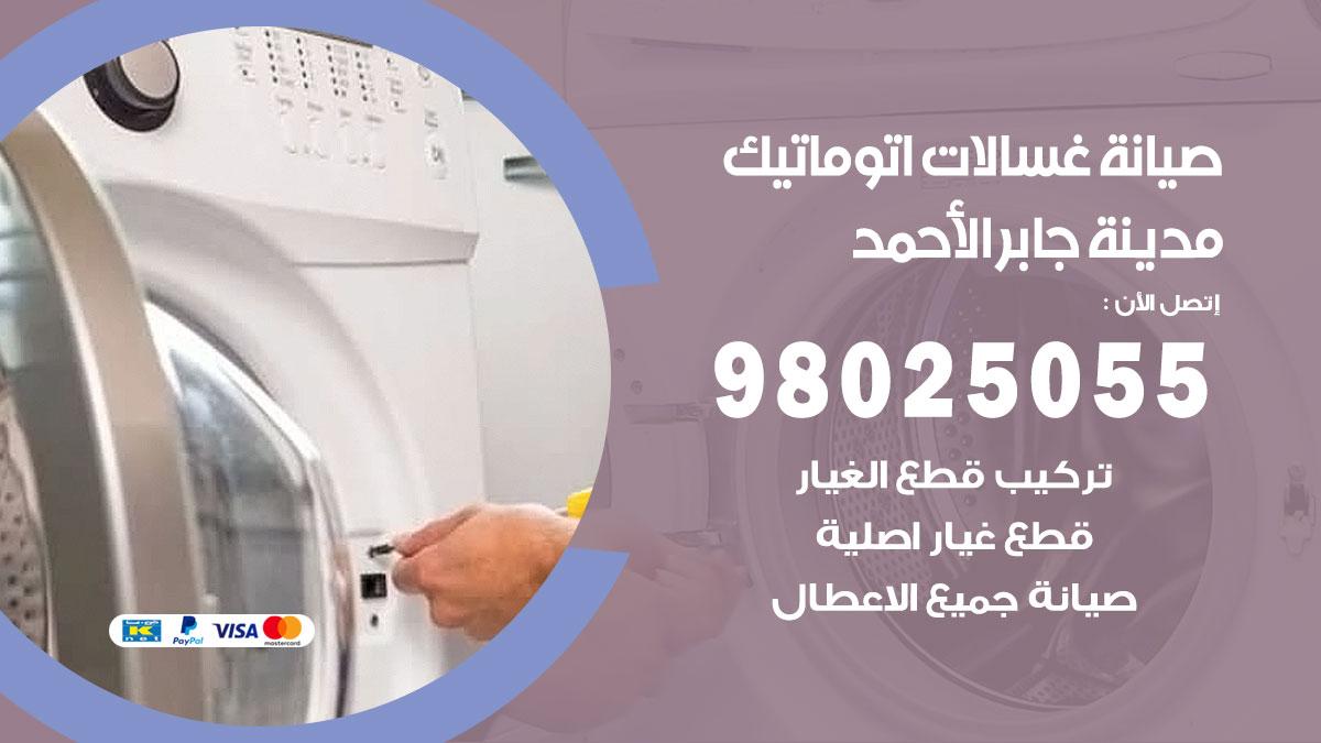 فني تصليح غسالات مدينة جابر الاحمد / 98025055 / صيانة غسالات اتوماتيك نشافات ملابس