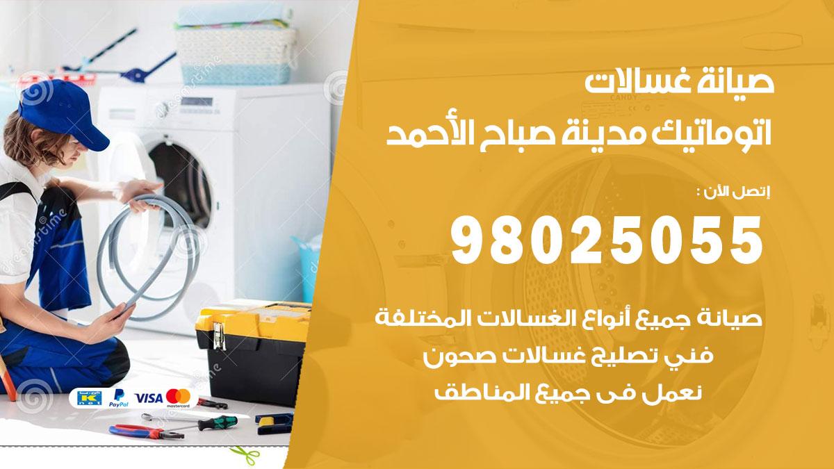 فني تصليح غسالات مدينة صباح الاحمد / 98025055 / صيانة غسالات اتوماتيك نشافات ملابس