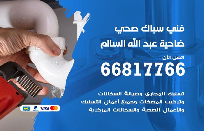 فني صحي سباك ضاحية عبد الله السالم / 66817766 / معلم سباك صحي أدوات صحية ضاحية عبد الله السالم