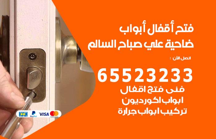 فتج اقفال أبواب ضاحية علي صباح السالم / 65523233  / خدمة فتح أبواب تبديل وتركيب أقفال
