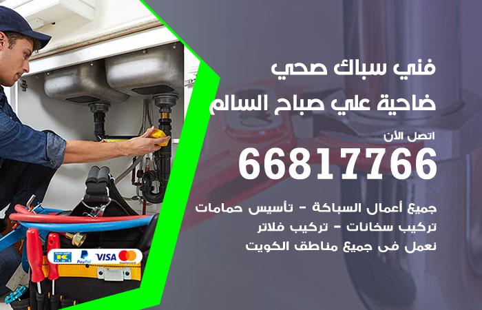 فني صحي سباك ضاحية علي صباح السالم / 66817766 / معلم سباك صحي أدوات صحية  ضاحية علي صباح السالم