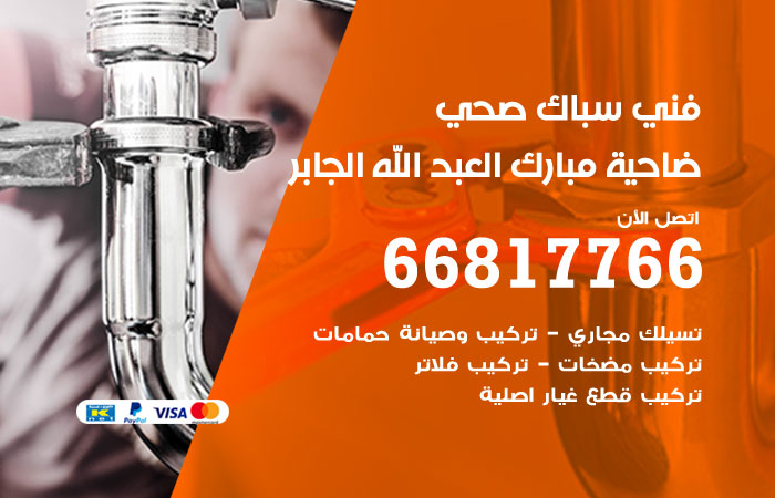 فني صحي سباك ضاحية مبارك العبد الله الجابر / 66817766 / معلم سباك صحي أدوات صحية ضاحية مبارك العبد الله الجابر