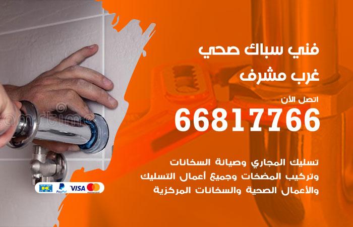 فني صحي سباك غرب مشرف / 66817766 / معلم سباك صحي أدوات صحية غرب مشرف
