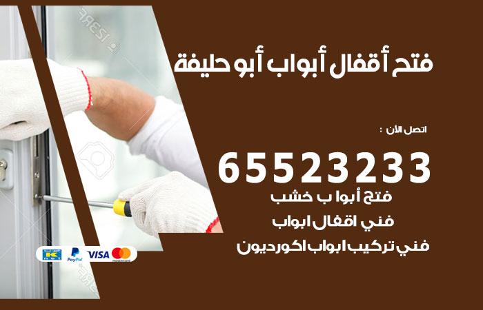 فتج اقفال أبواب ابو حليفة / 65523233  / خدمة فتح أبواب تبديل وتركيب أقفال
