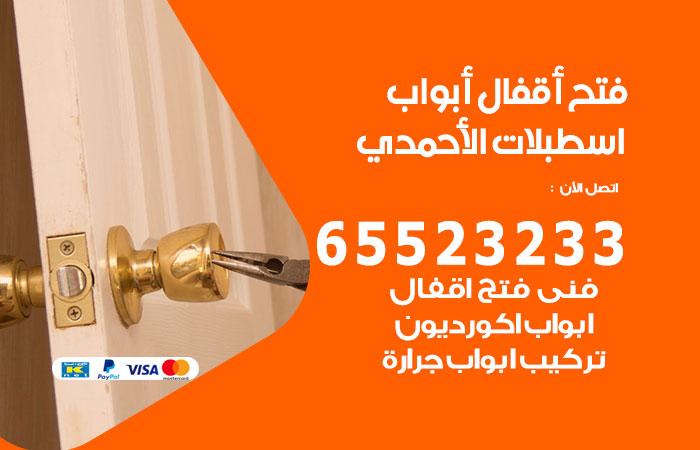 فتج اقفال أبواب اسطبلات الاحمدي / 65523233  / خدمة فتح أبواب تبديل وتركيب أقفال