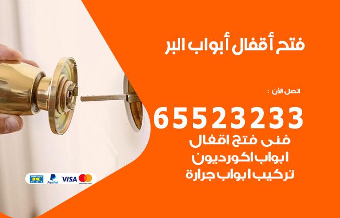 فتج اقفال أبواب البر / 65523233  / خدمة فتح أبواب تبديل وتركيب أقفال
