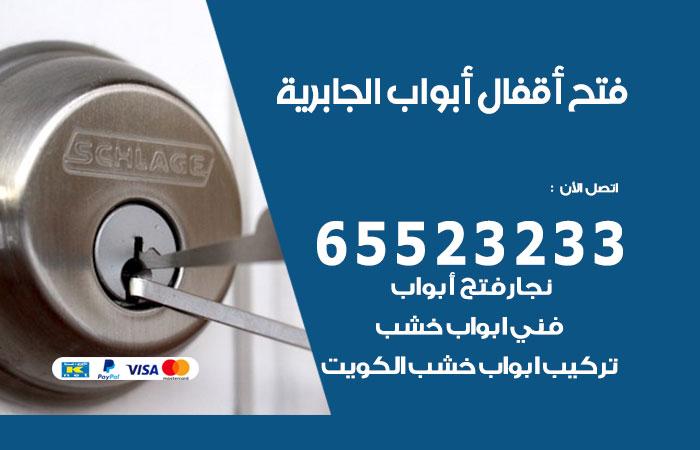 فتج اقفال أبواب الجابرية / 65523233  / خدمة فتح أبواب تبديل وتركيب أقفال