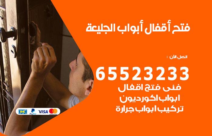 فتج اقفال أبواب الجليعة / 65523233  / خدمة فتح أبواب تبديل وتركيب أقفال