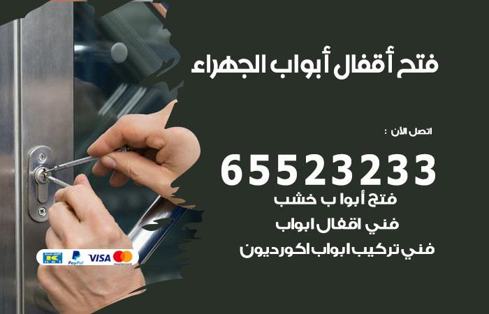 فتج اقفال أبواب الجهراء / 65523233  / خدمة فتح أبواب تبديل وتركيب أقفال