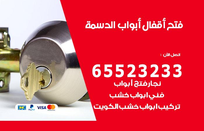 فتج اقفال أبواب الدسمة / 65523233  / خدمة فتح أبواب تبديل وتركيب أقفال