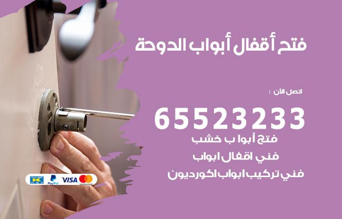 فتح اقفال أبواب الدوحة / 65523233  / خدمة فتح أبواب تبديل وتركيب أقفال