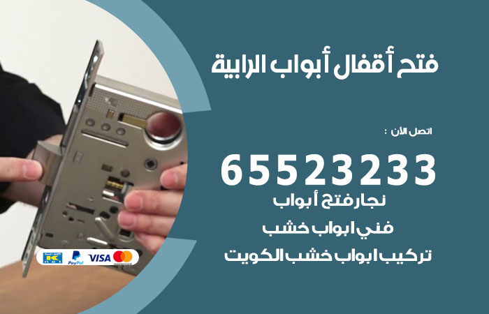 فتج اقفال أبواب الرابية / 65523233  / خدمة فتح أبواب تبديل وتركيب أقفال