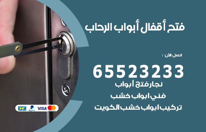 فتج اقفال أبواب الرحاب / 65523233  / خدمة فتح أبواب تبديل وتركيب أقفال