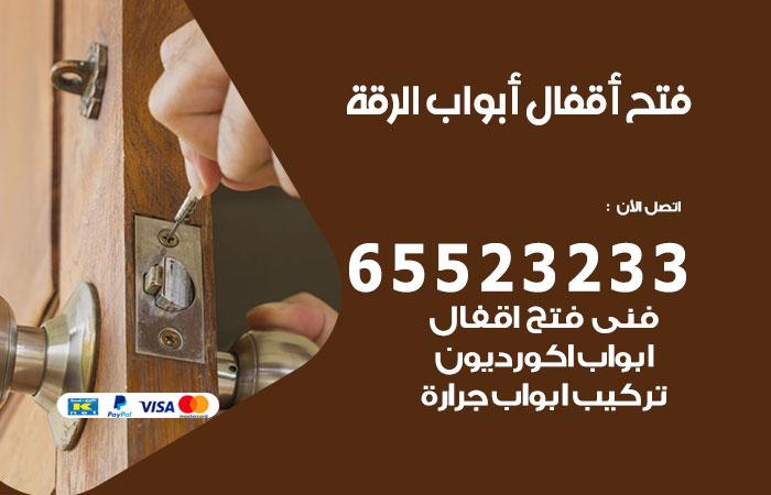 فتج اقفال أبواب الرقة / 65523233  / خدمة فتح أبواب تبديل وتركيب أقفال