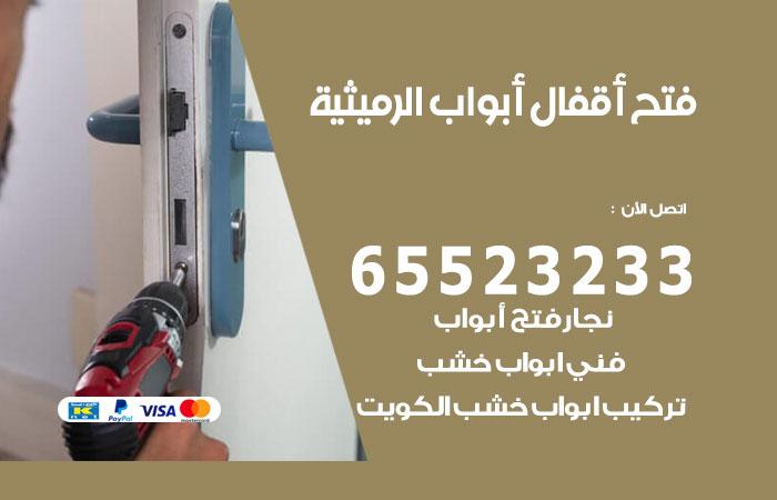 فتج اقفال أبواب الرميثية / 65523233  / خدمة فتح أبواب تبديل وتركيب أقفال