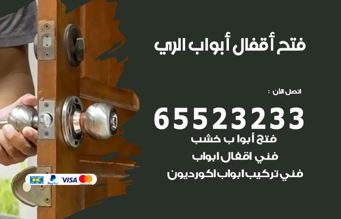 فتح اقفال أبواب الري / 65523233  / خدمة فتح أبواب تبديل وتركيب أقفال
