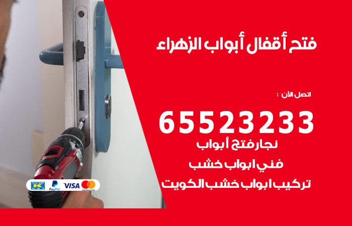 فتج اقفال أبواب الزهراء / 65523233  / خدمة فتح أبواب تبديل وتركيب أقفال