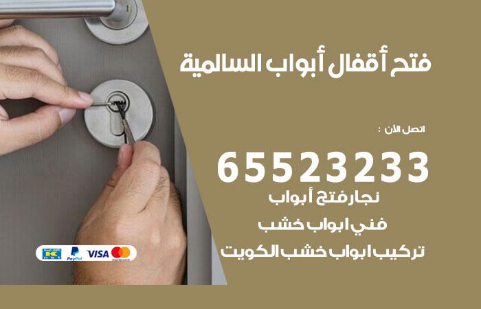 فتج اقفال أبواب السالمية / 65523233  / خدمة فتح أبواب تبديل وتركيب أقفال