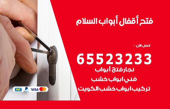 فتج اقفال أبواب السلام / 65523233  / خدمة فتح أبواب تبديل وتركيب أقفال