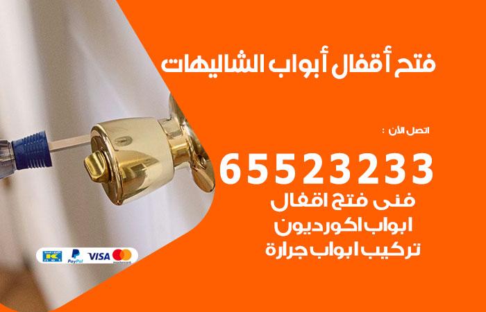 فتج اقفال أبواب الشاليهات / 65523233  / خدمة فتح أبواب تبديل وتركيب أقفال