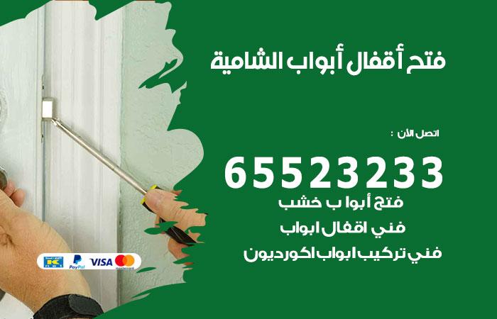 فتج اقفال أبواب الشامية / 65523233  / خدمة فتح أبواب تبديل وتركيب أقفال