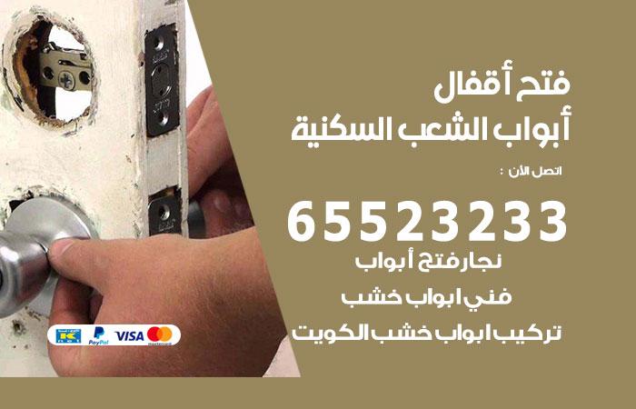 فتج اقفال أبواب الشعب السكنية / 65523233  / خدمة فتح أبواب تبديل وتركيب أقفال