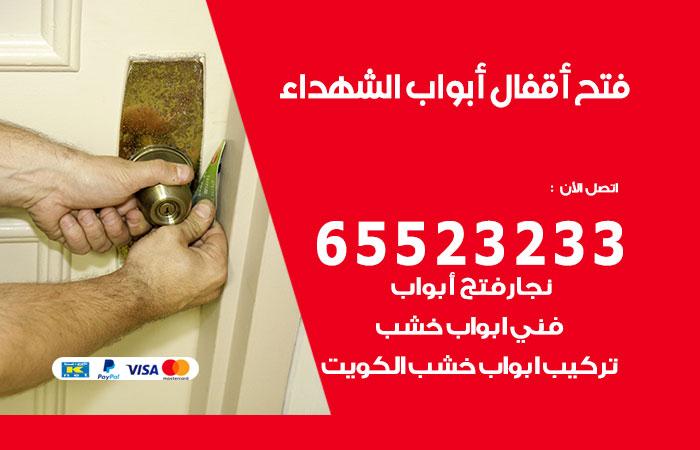 فتج اقفال أبواب الشهداء / 65523233  / خدمة فتح أبواب تبديل وتركيب أقفال