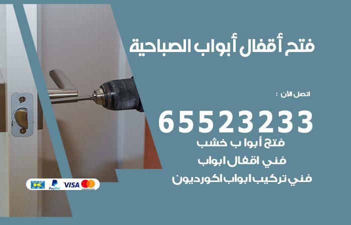 فتج اقفال أبواب الصباحية / 65523233  / خدمة فتح أبواب تبديل وتركيب أقفال