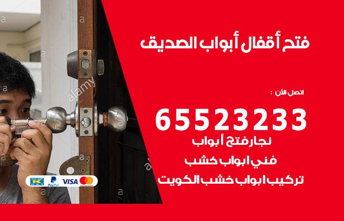 فتج اقفال أبواب الصديق / 65523233  / خدمة فتح أبواب تبديل وتركيب أقفال