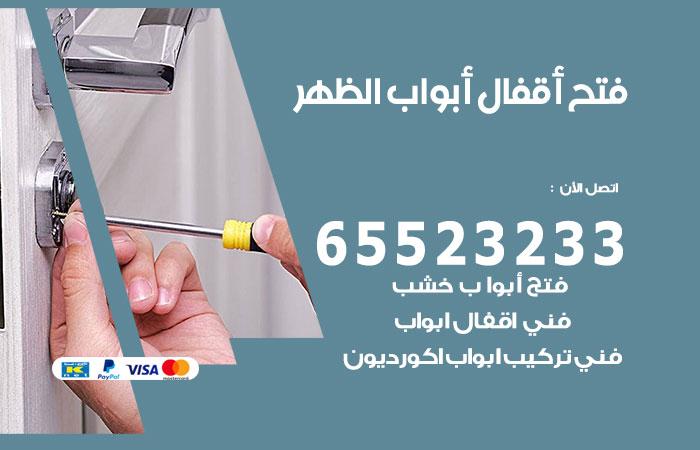 فتج اقفال أبواب الظهر / 65523233  / خدمة فتح أبواب تبديل وتركيب أقفال