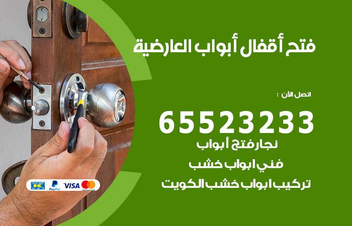 فتج اقفال أبواب العارضية / 65523233  / خدمة فتح أبواب تبديل وتركيب أقفال