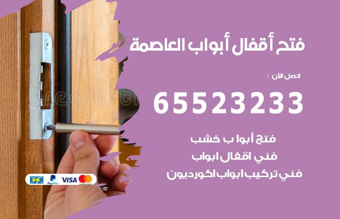 فتج اقفال أبواب العاصمة / 65523233  / خدمة فتح أبواب تبديل وتركيب أقفال