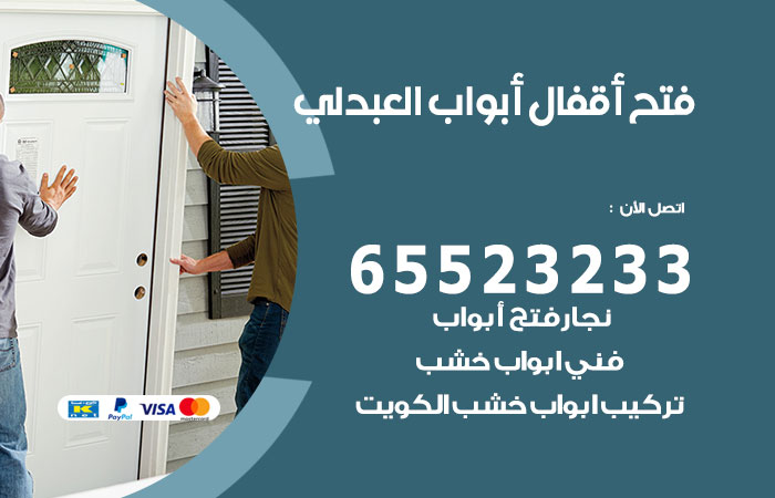 فتج اقفال أبواب العبدلي / 65523233  / خدمة فتح أبواب تبديل وتركيب أقفال