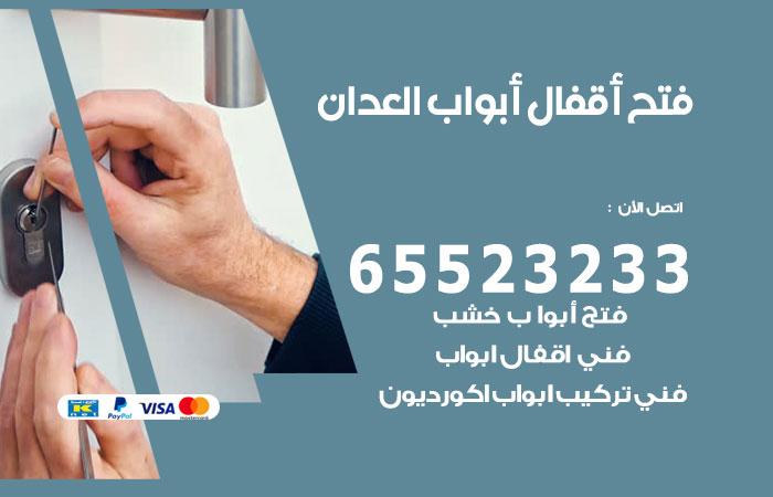 فتج اقفال أبواب العدان / 65523233  / خدمة فتح أبواب تبديل وتركيب أقفال