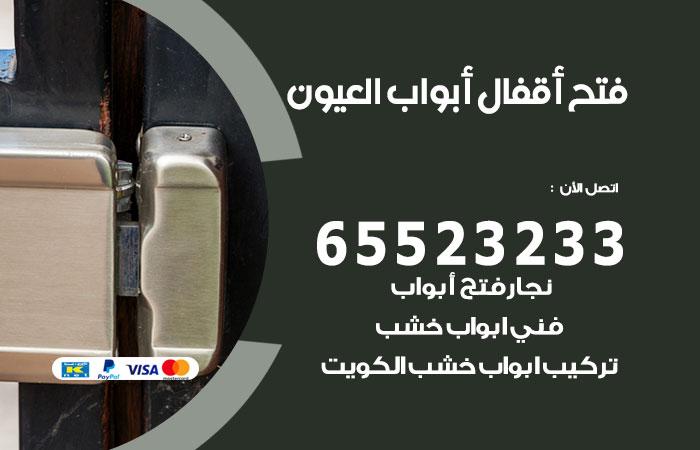 فتج اقفال أبواب العيون / 65523233  / خدمة فتح أبواب تبديل وتركيب أقفال